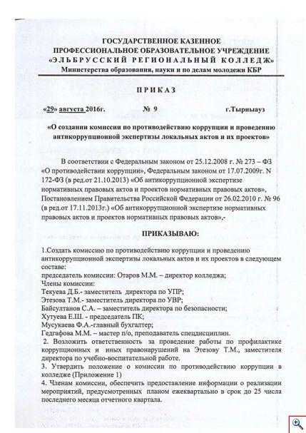 протокол коррупции0003