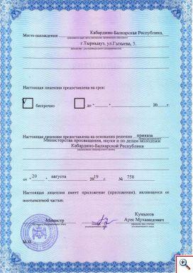 лицензия191 3