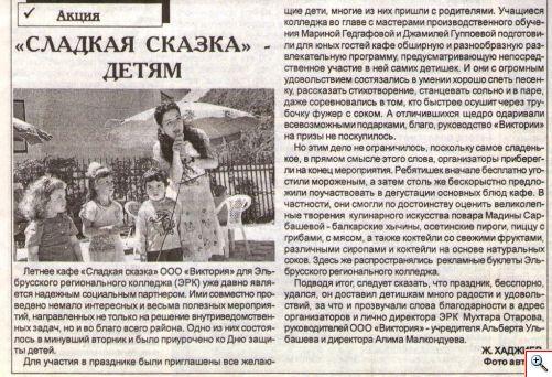 4.06.2010 Эльбр.новости