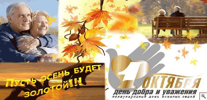 otkrytki-i-kartinki-mercaushhie-animacionnye-blestyashhie-gif-den-pozhilyh-ludey-2-3